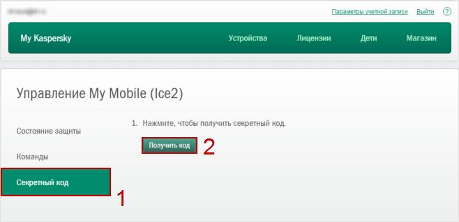 Секретный код в Kaspersky Internet Security для Android