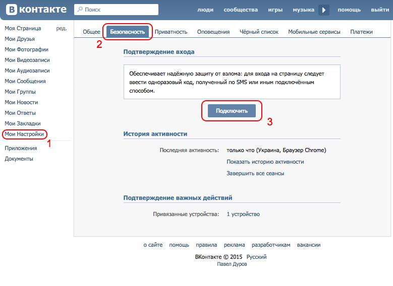 На что обратить внимание в настройках безопасности ВКонтакте?