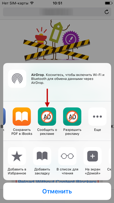 Совет недели: как очистить iPhone и iPad от рекламы в Safari
