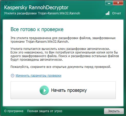 CryptXXX: шифровальщик и вор в одном флаконе