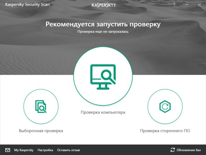 Как бесплатно проверить систему на вирусы