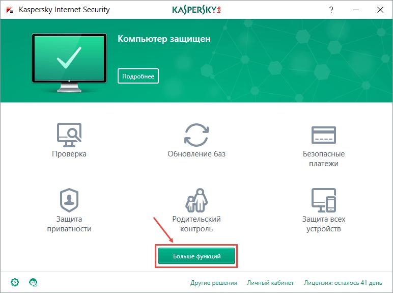 Как обновлять программы автоматически с помощью Kaspersky Internet Security