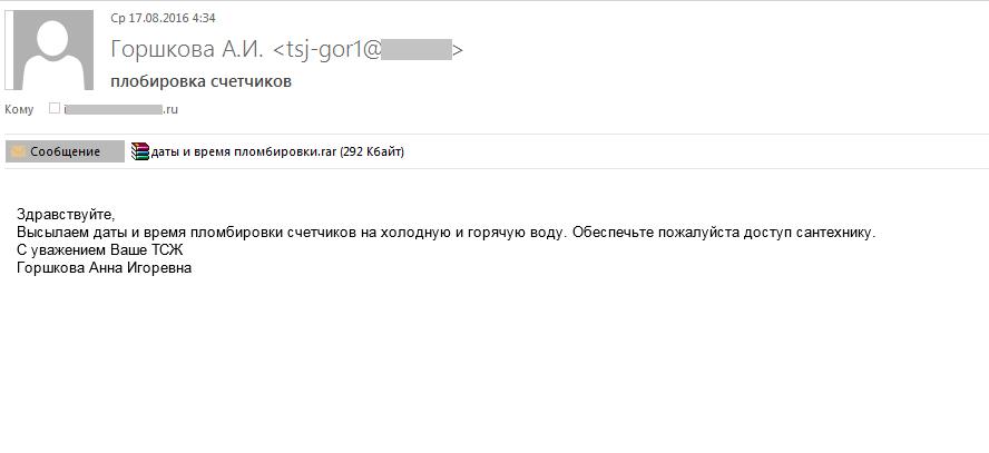 Рассылка от имени ТСЖ с просьбой предоставить доступ к счетчикам для их пломбировки содержит трояна-вымогателя Cryakl.
