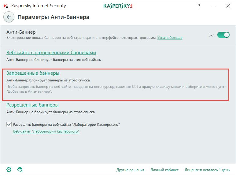 Совет недели: Как избавиться от рекламных баннеров с помощью Kaspersky Internet Security 2017