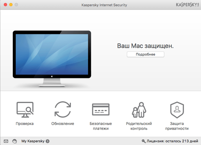 Kaspersky Internet Security для Mac также защищает платежи в Интернете.