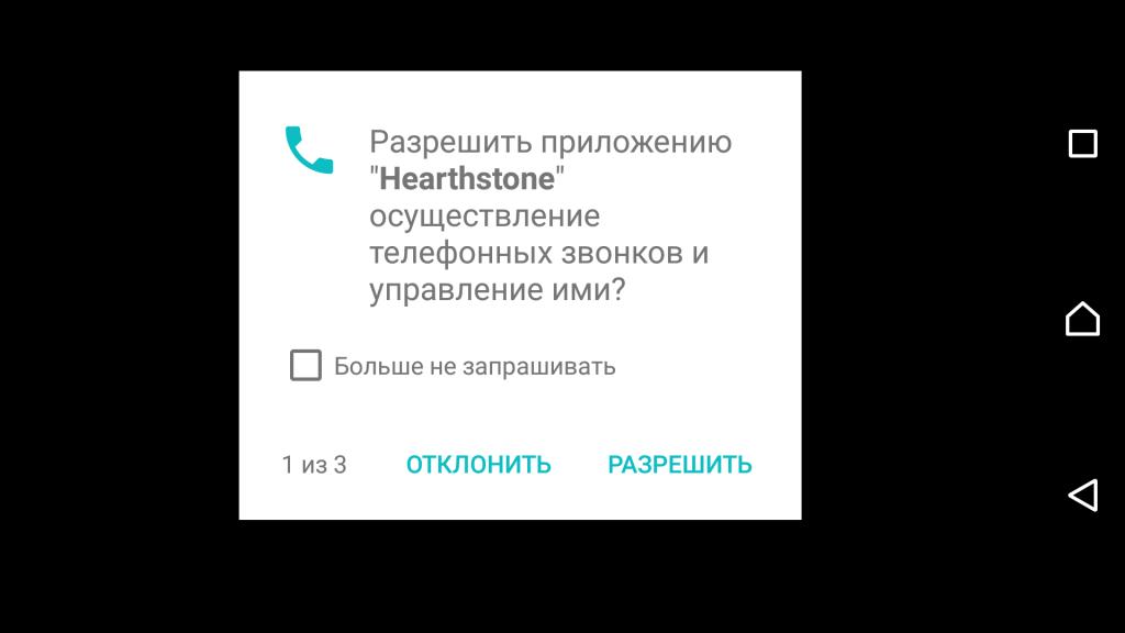 Запрос приложением разрешений на работу со звонками на устройстве Android 6.0.1