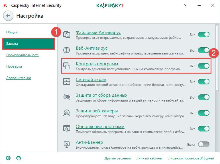 Контроль программ Kaspersky Internet Security - разрешения для игр