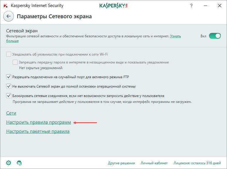 Настроить правила программ Kaspersky Internet Security - разрешения для игр