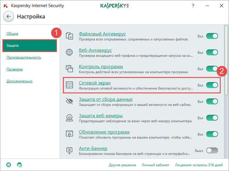 Сетевой экран Kaspersky Internet Security - разрешения для игр