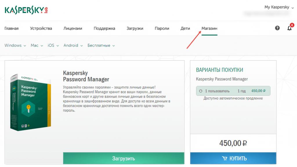 если вы забудете мастер-пароль, восстановить его невозможно.