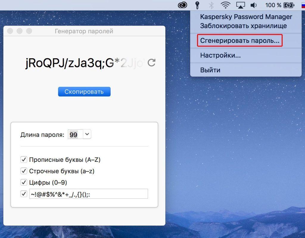 по желанию вы можете сгенерировать супер-безопасный пароль длиной до 99 символов.