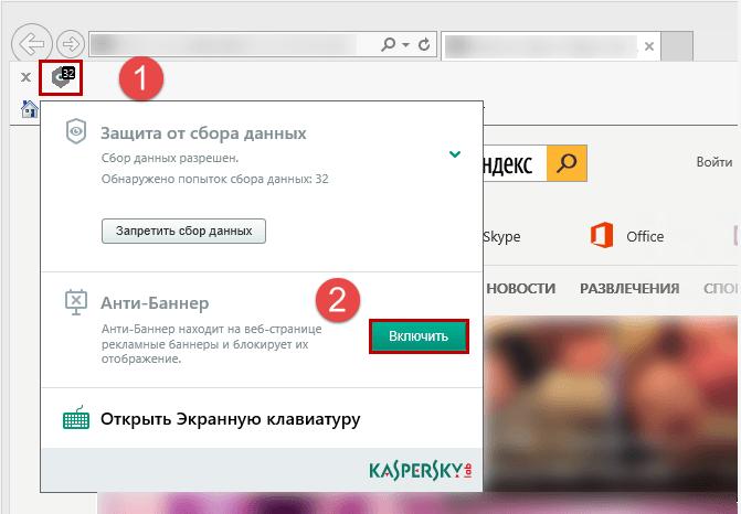С помощью Kaspersky Protection вы можете включить Анти-Баннер, убрав со страниц сайтов рекламу и сделав их проще для восприятия.