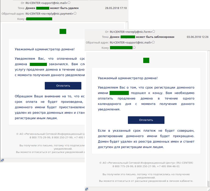 Примеры мошеннических писем якобы от лица доменного регистратора