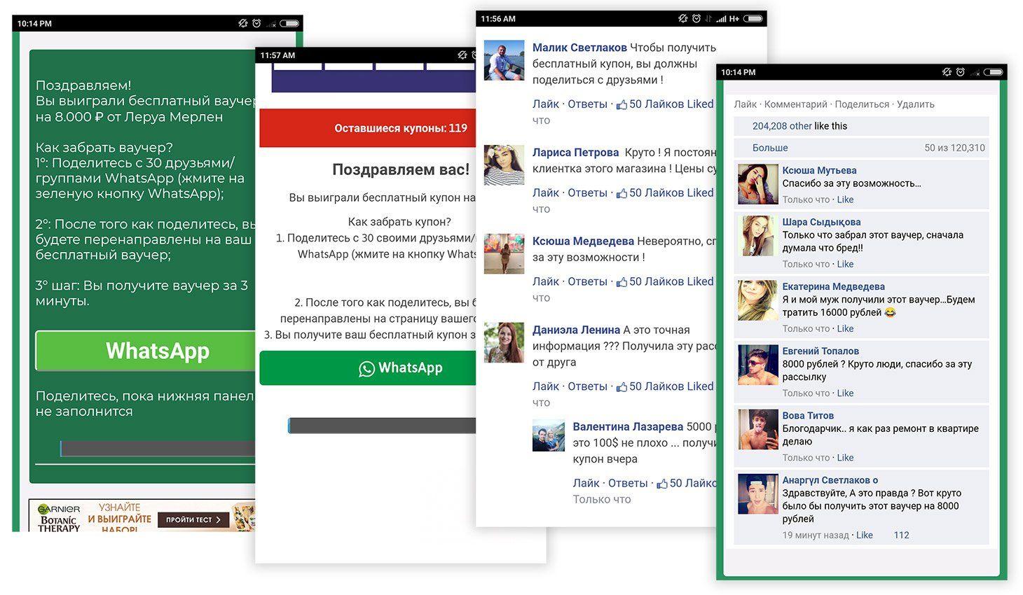 Вот так выглядят просьба поделиться акцией с контактами и поддельные комментарии на странице, подталкивающие к данным действиям