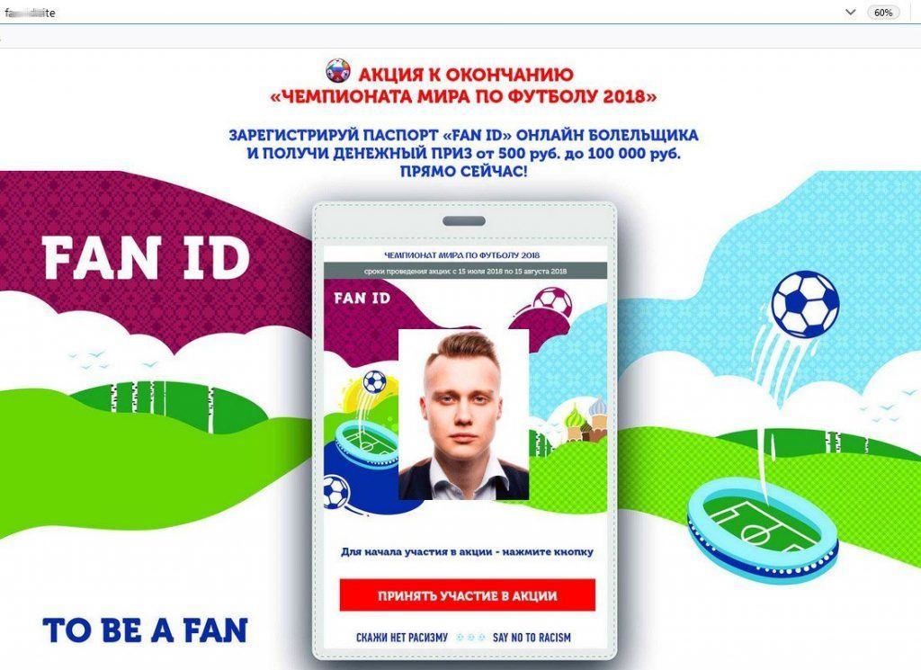"""Титульная страница """"липовой"""" акции"""