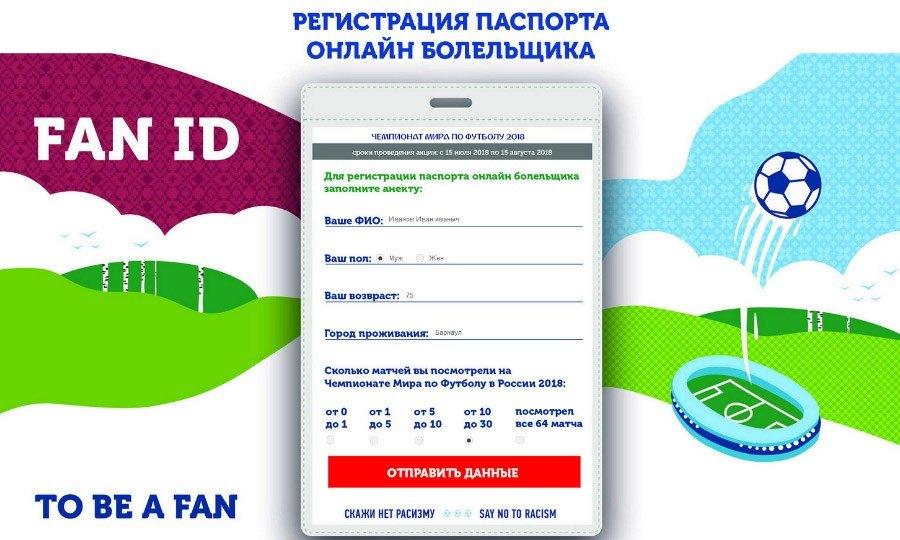Фейковая форма регистрации