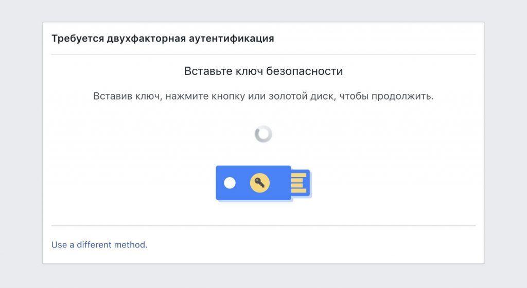 Как войти в Facebook, используя для аутентификации ключ YubiKey