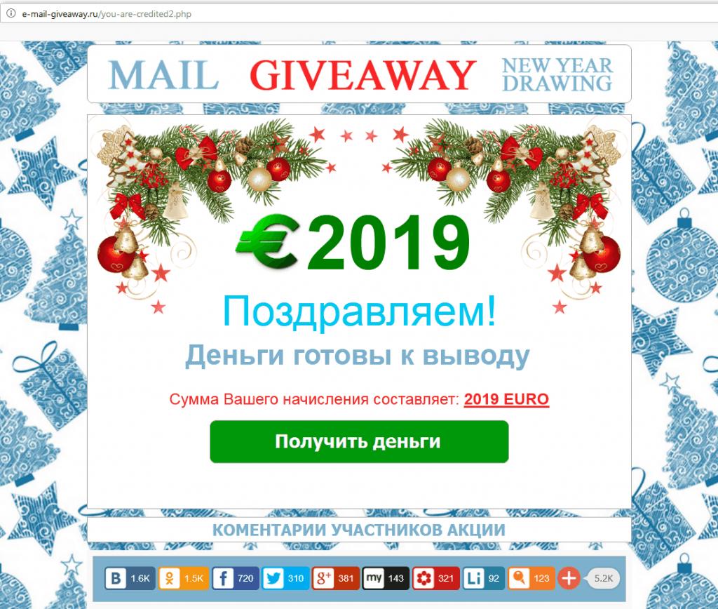 Мошеннический сайт, обещающий подарки