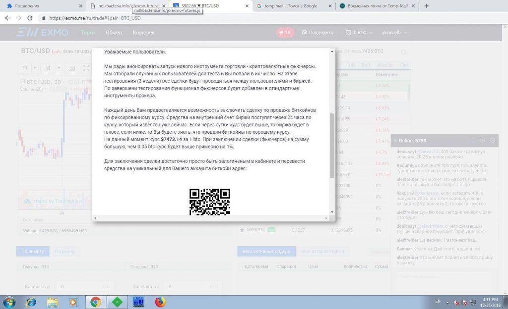 Троян Razy показывает фальшивые предложения на сайтах критовалютных бирж и таким образом ворует криптовалюту