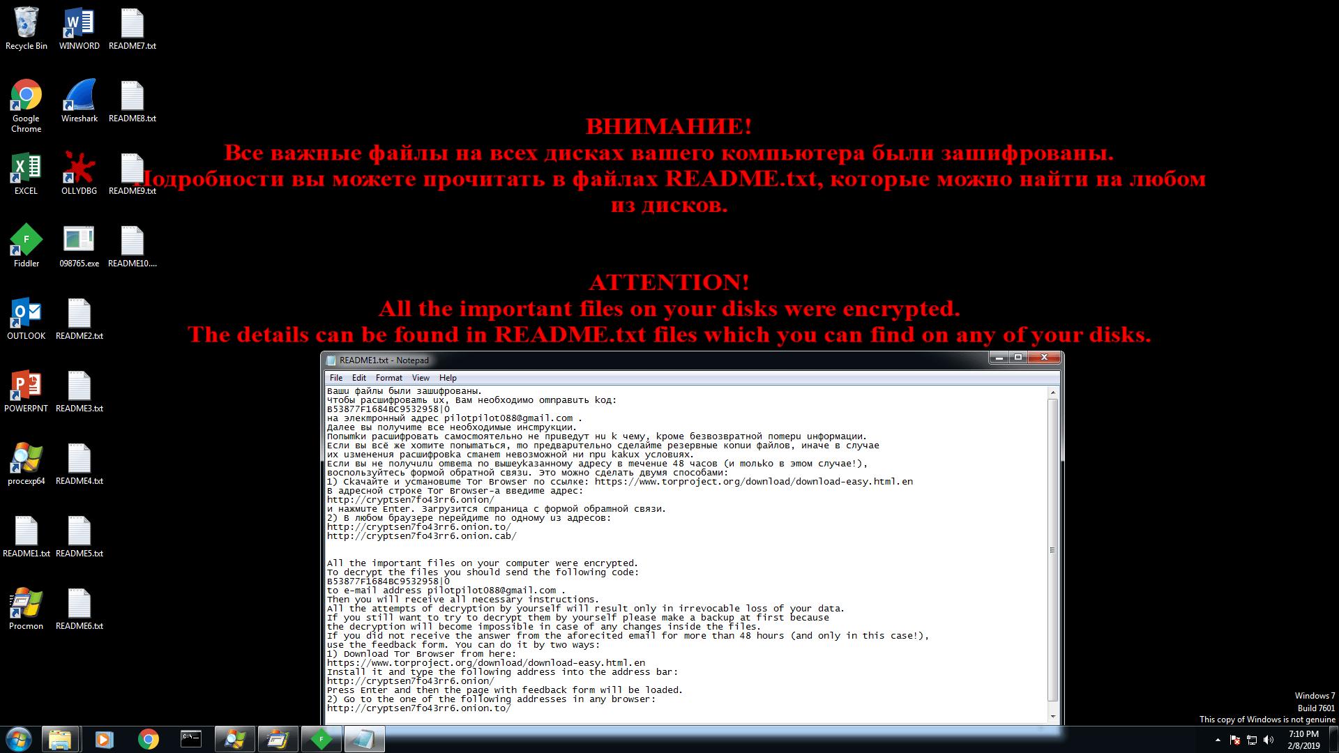 Пример рабочего стола зашифрованного компьютера