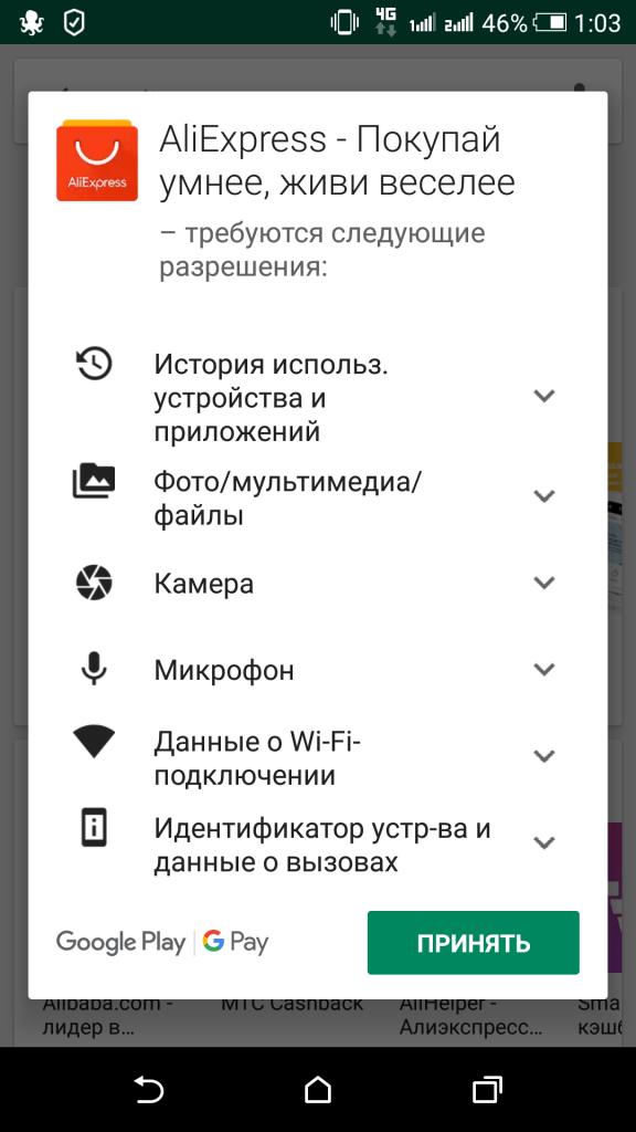 Некоторые приложения запрашивают слишком много прав