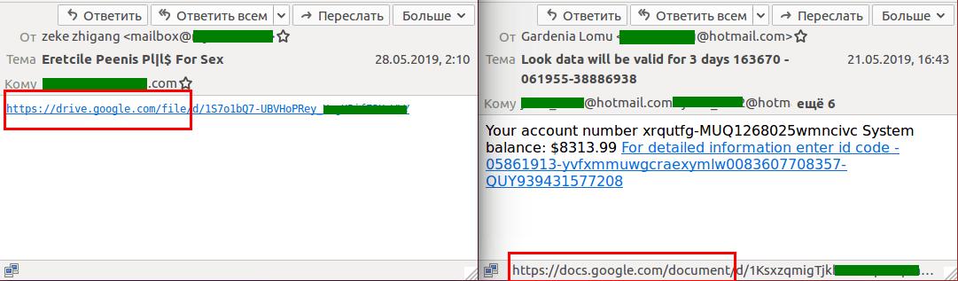 Распространение спама через Google Drive