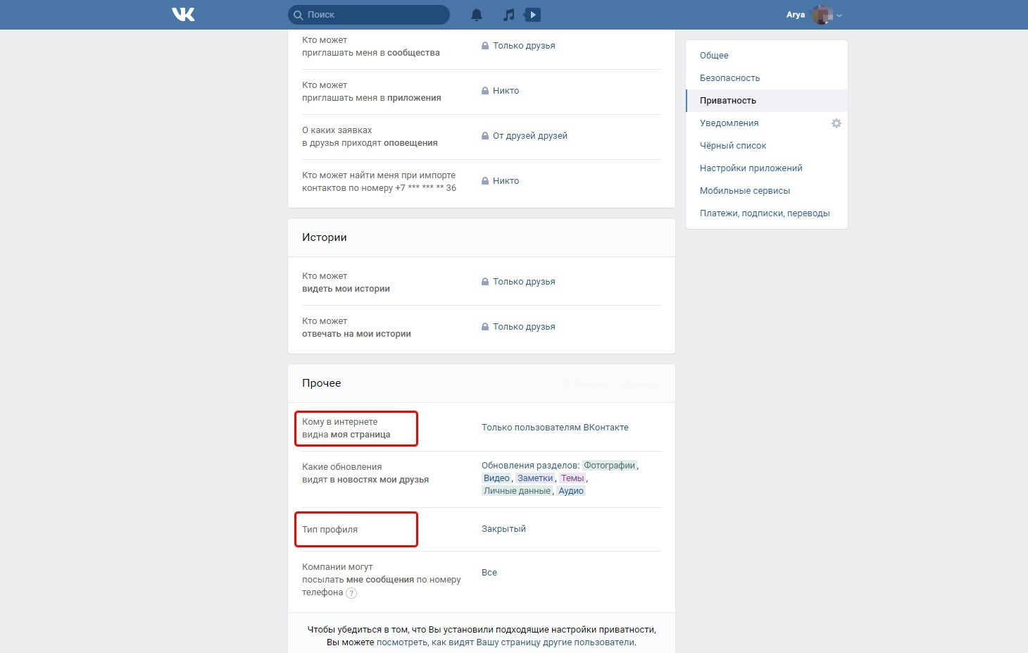 Настройки ВКонтакте: тип профиля и кому видна моя страница