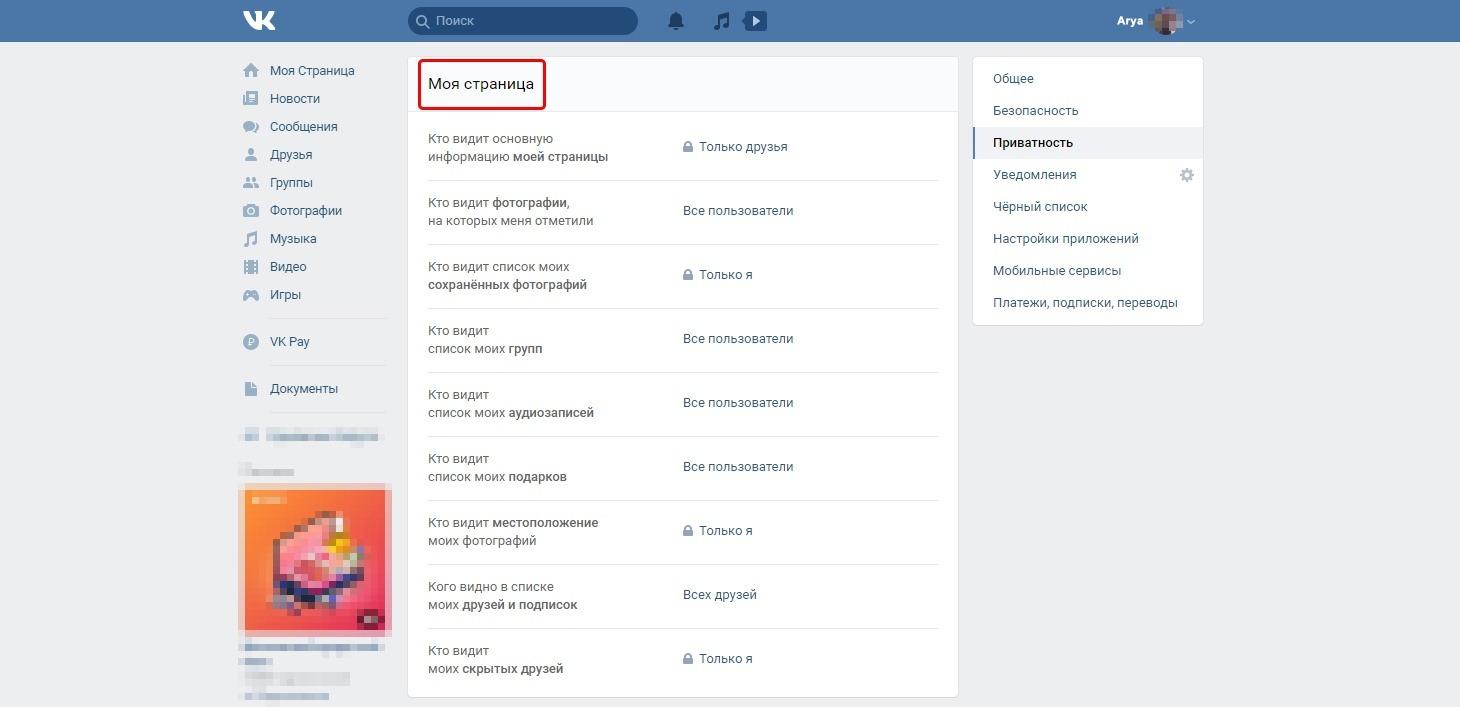 Настройки ВКонтакте: моя страница