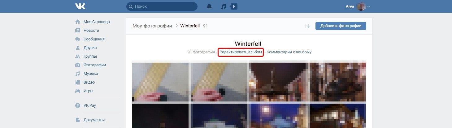 Настройки ВКонтакте: кто может просматривать фотографии в альбоме