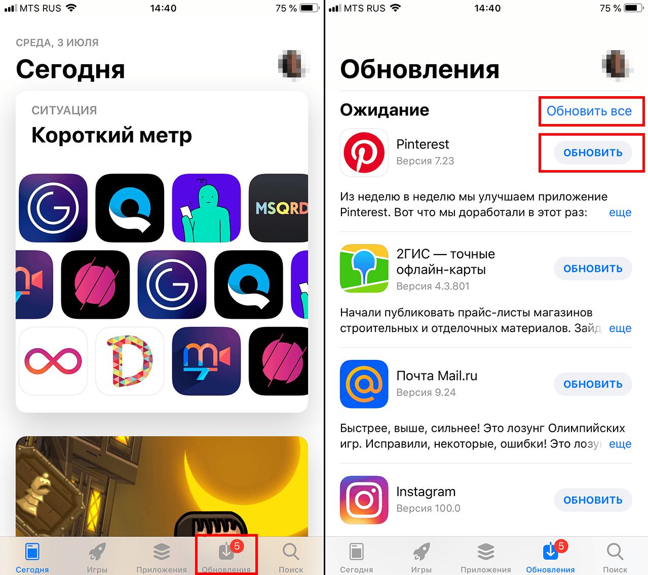 Как вручную обновить приложения в iOS