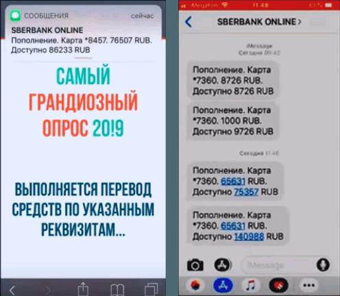 Скриншоты из мошеннического видео на YouTube с поступлением средств на карту