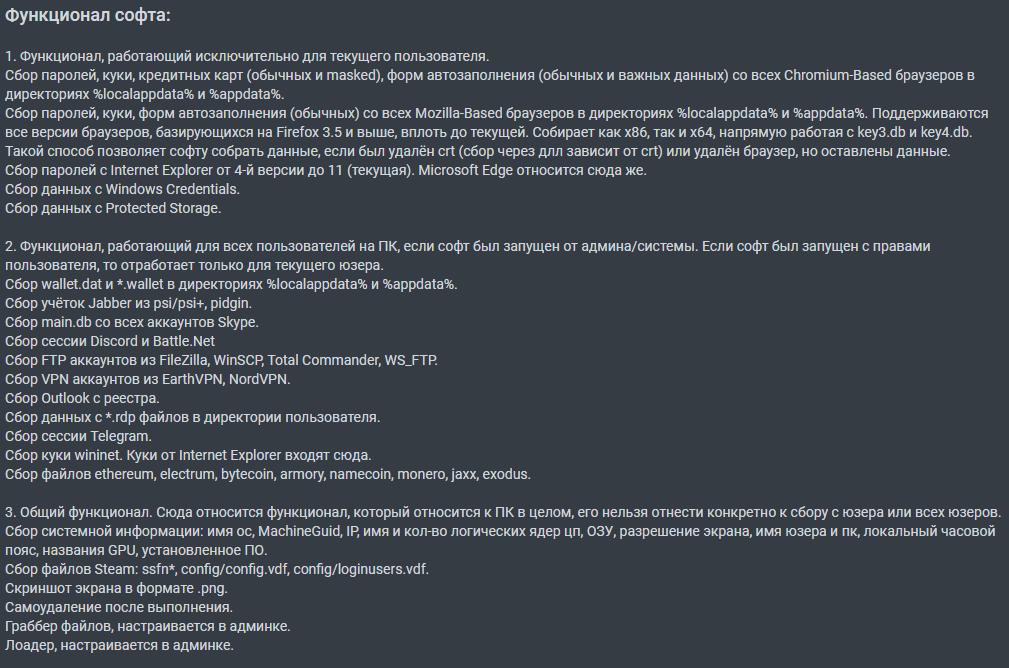 Объявление на форуме о продаже трояна-стилера.