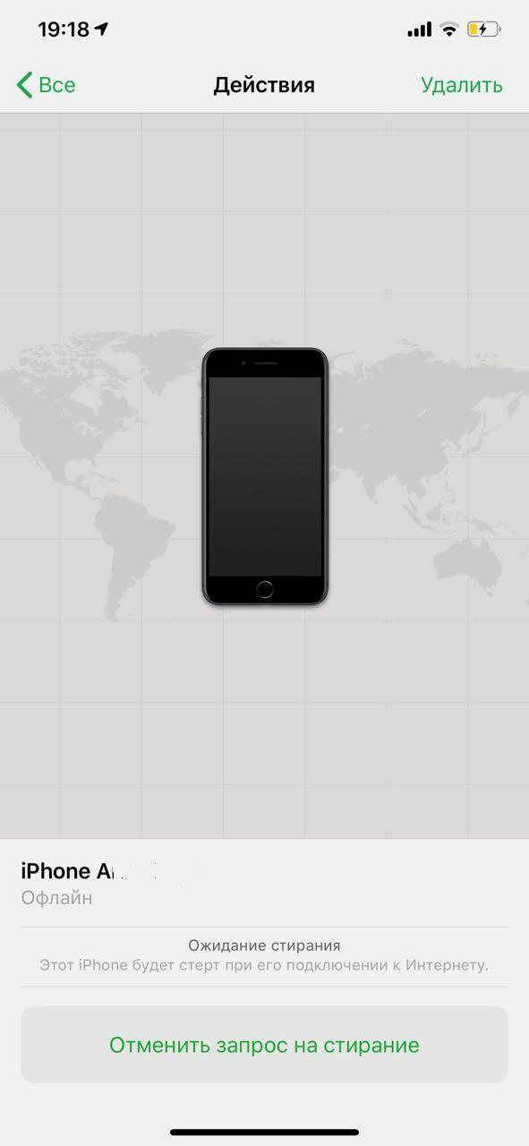 Статус украденного айфона в приложении