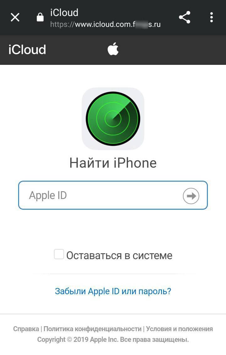 Фишинговая страница по ссылке из сообщения, мобильная версия