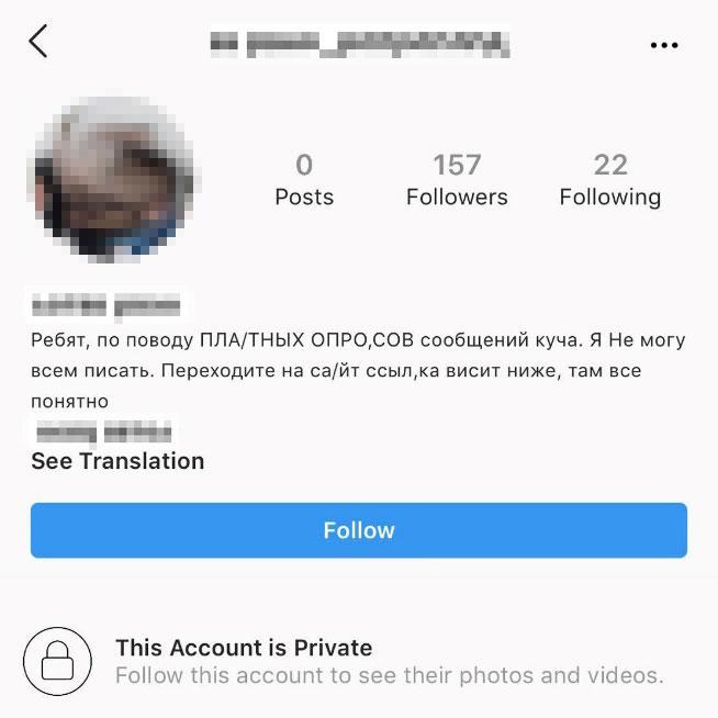 Пример аккаунта в Instagram, используемых для рекламы мошеннических опросов