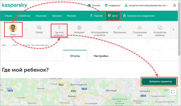 Как задать безопасные зоны в Kaspersky Safe Kids