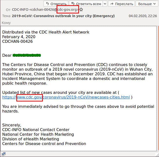 Фишинговые письма на тему коронавируса, якобы отправленные центрами по контролю и профилактике заболеваний (CDC)