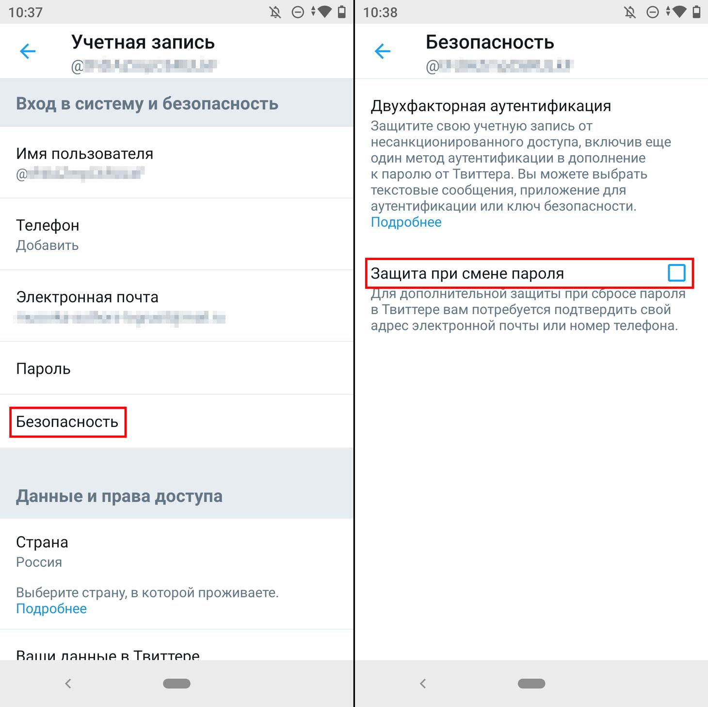 Как не дать посторонним поменять ваш пароль в Twitter