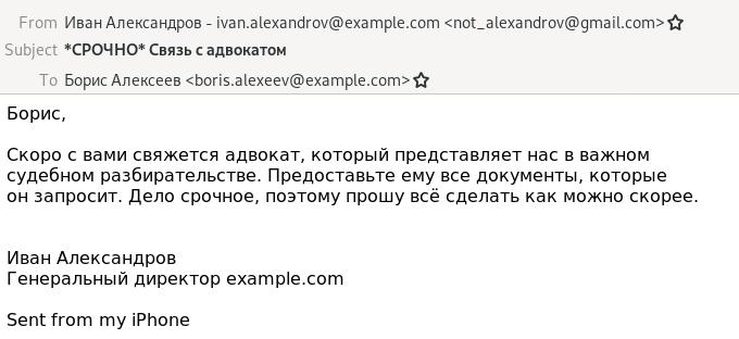Пример письма с фальшивым адресом, вписанным в поле имени.