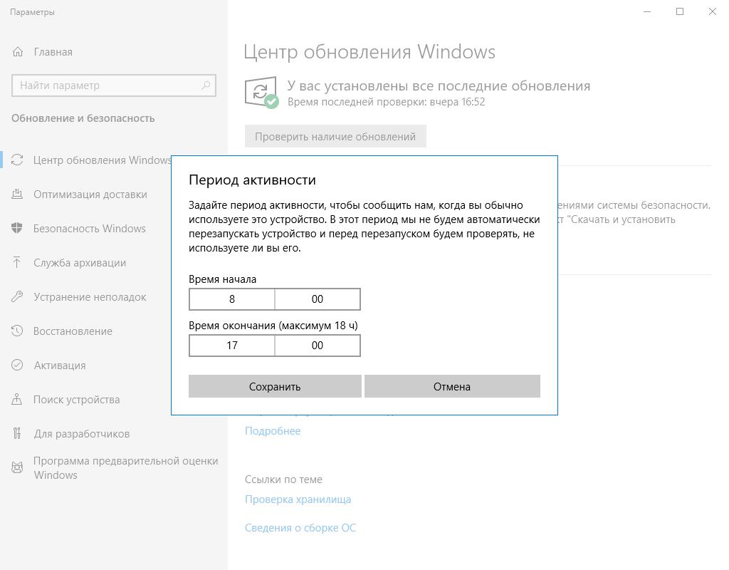 Укажите, в какие часы Центр обновления Windows не должен работать, чтобы не тормозить компьютер, пока вы играете