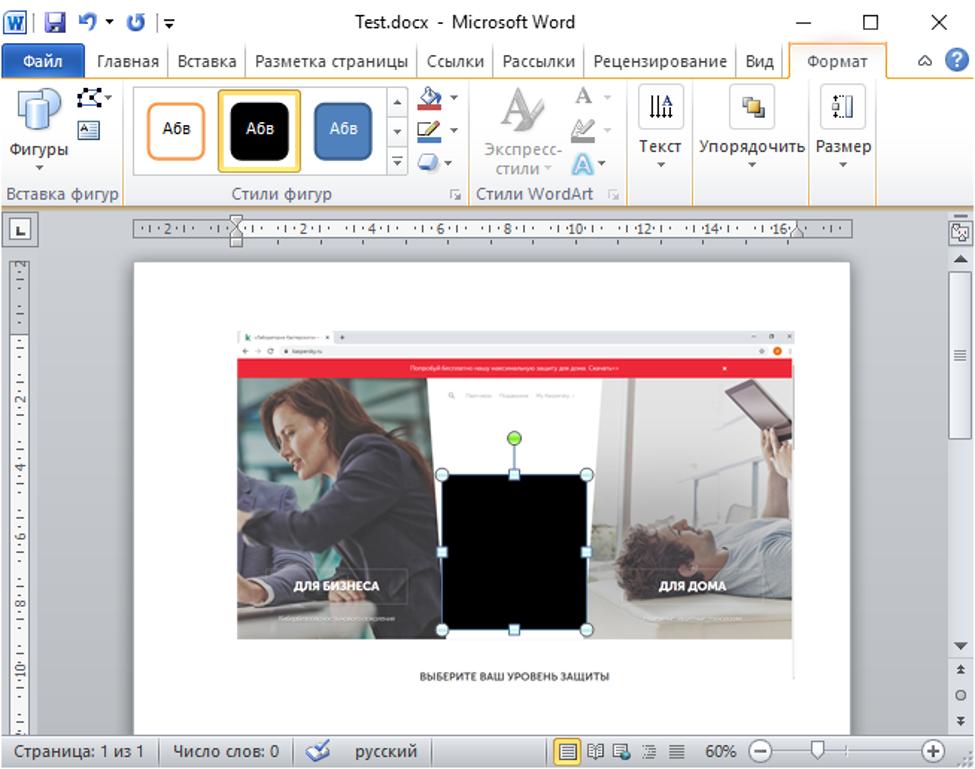 Черный прямоугольник из документа Word читатель просто удалит и увидит, что за ним скрыто