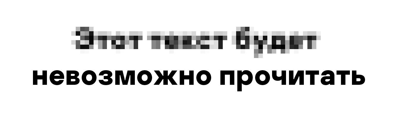 Если используете пикселизацию, чтобы скрыть информацию на картинке, обязательно поиграйте с масштабом изображения, чтобы убедиться, что буквы не проступят при уменьшении