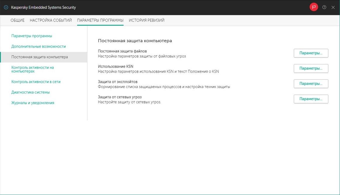 Экран параметров Kaspersky Embedded Systems Security