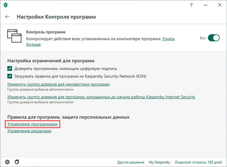 Как добавить права Steam в Kaspersky Internet Security