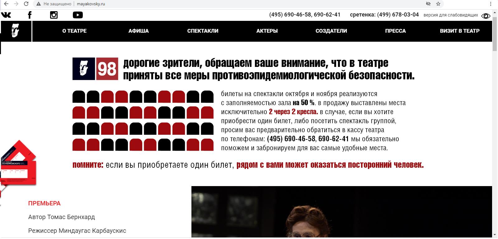 На настоящем сайте театра им. Маяковского информации куда больше