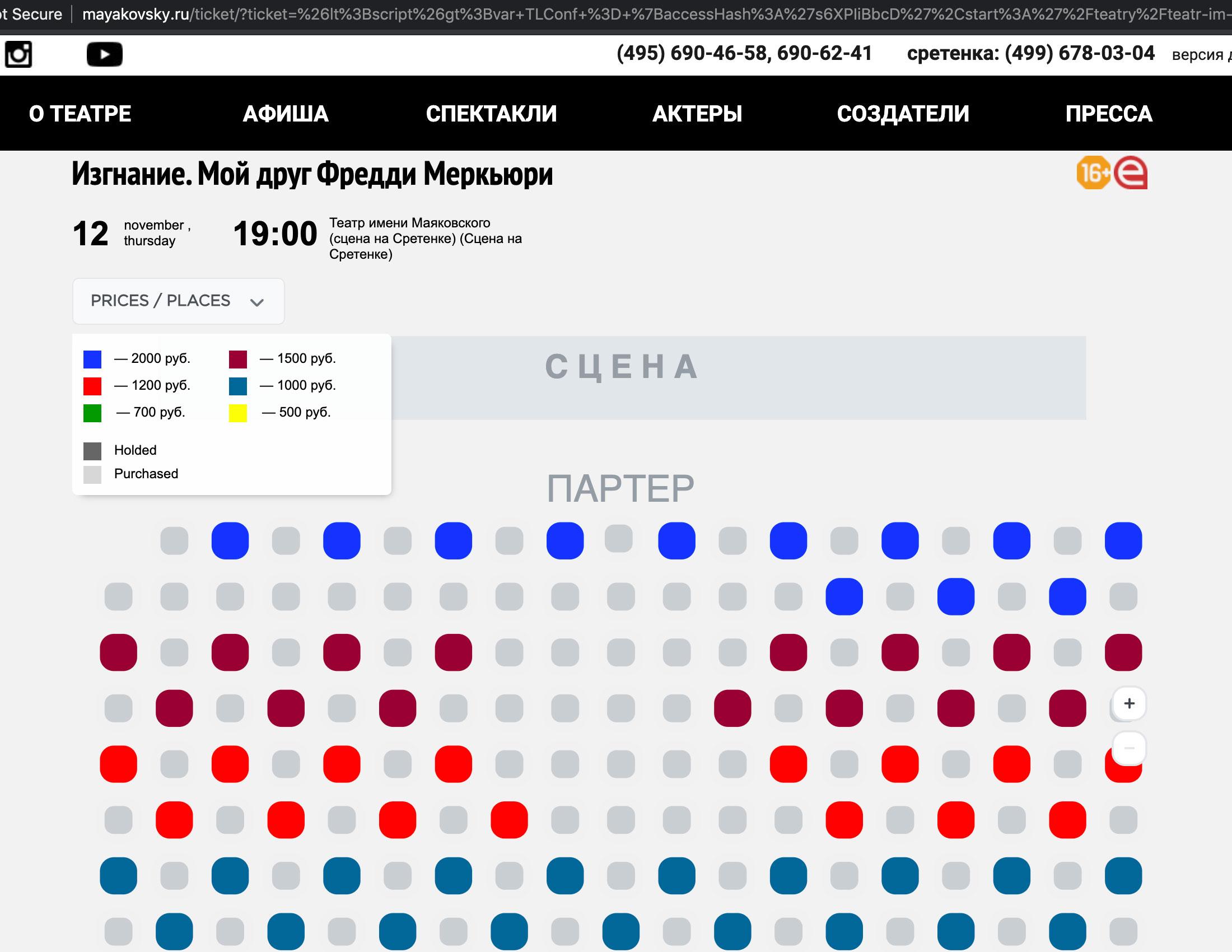 Страница продажи билетов на настоящем сайте театра им. Маяковского: в связи с пандемией зрителей рассаживают в шахматном порядке