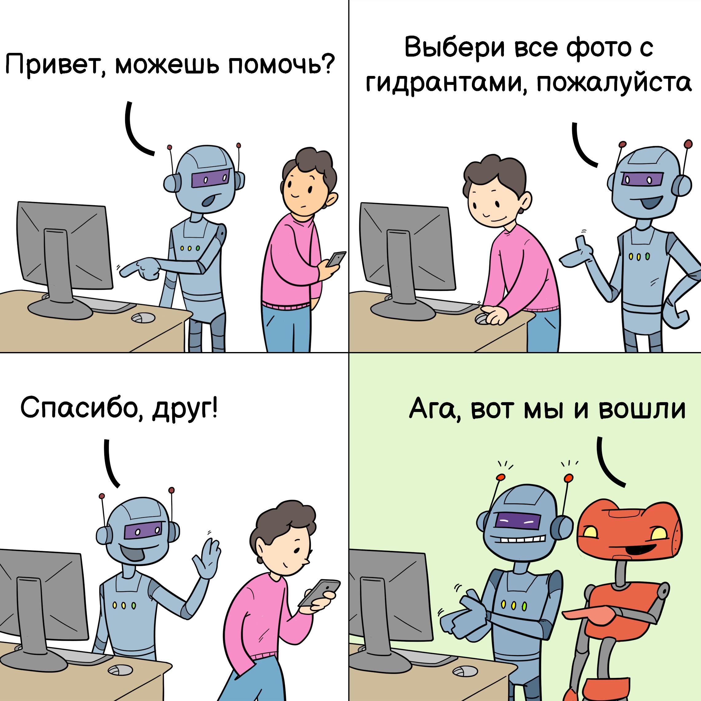 Интернет-мем про роботов и CAPTCHA