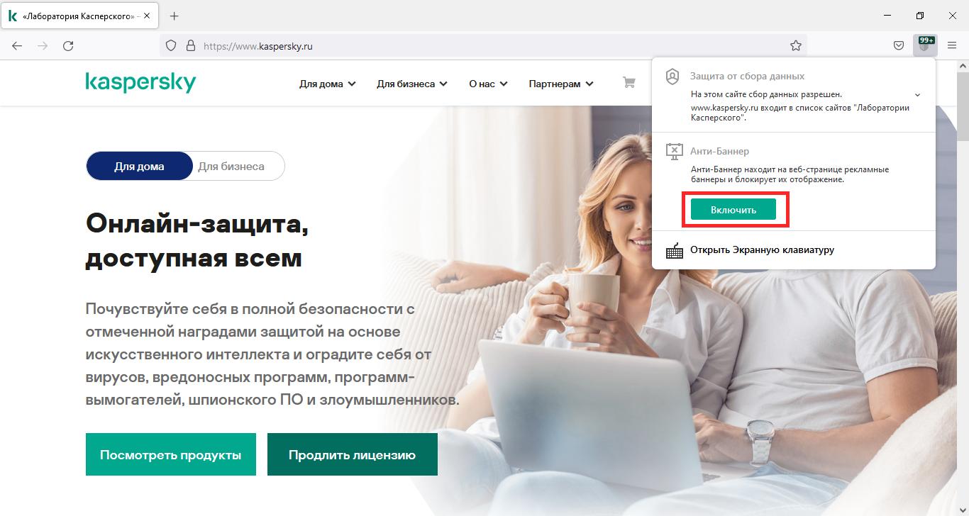 Как включить Анти-Баннер в Kaspersky Security Cloud через меню расширения Kaspersky Protection
