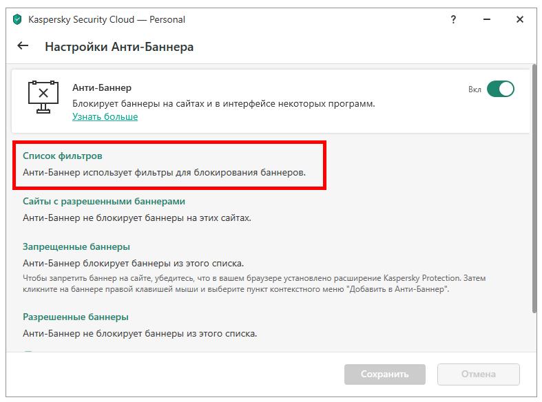 Как настроить Анти-Баннер в Kaspersky Security Cloud