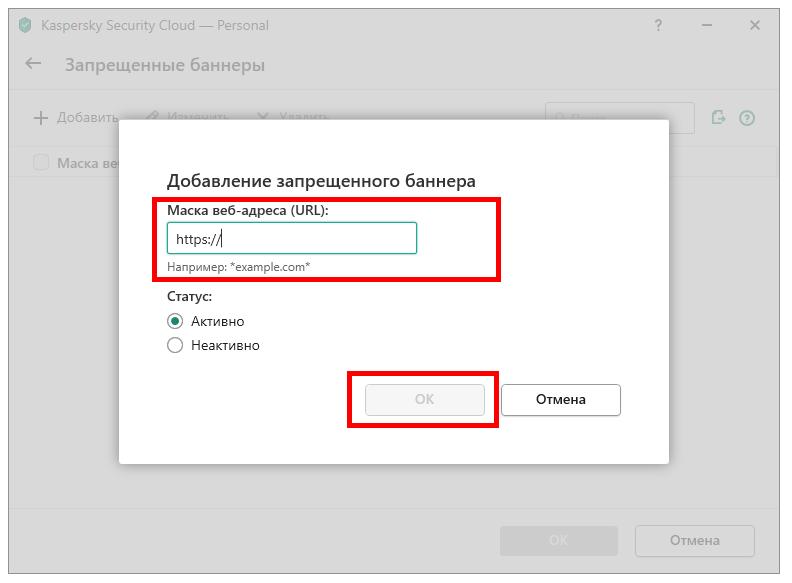 Как добавить баннер в список запрещенных в Kaspersky Security Cloud